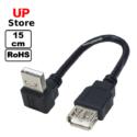 Cabo USB 2.0 L Tipo A  Macho <=> USB 2.0 Tipo A Fêmea 15cm