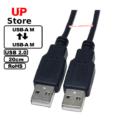 Cabo USB-A M  – USB-A M 20cm